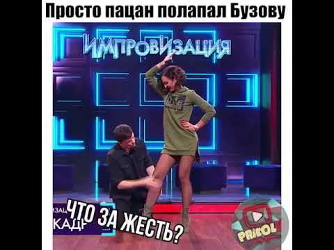 Полапал Бузову)))