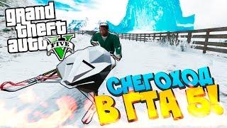 GTA 5 Моды: Зима в GTA 5! - Снегоход!
