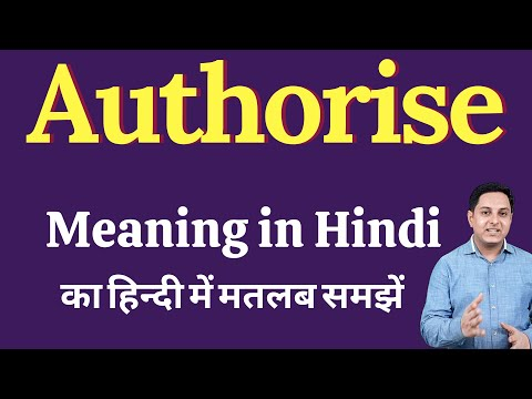 Authorise meaning in Hindi | Authorise का हिंदी में अर्थ | explained Authorise in Hindi