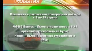 видео Где узнать расписание движения поездов через Днепр
