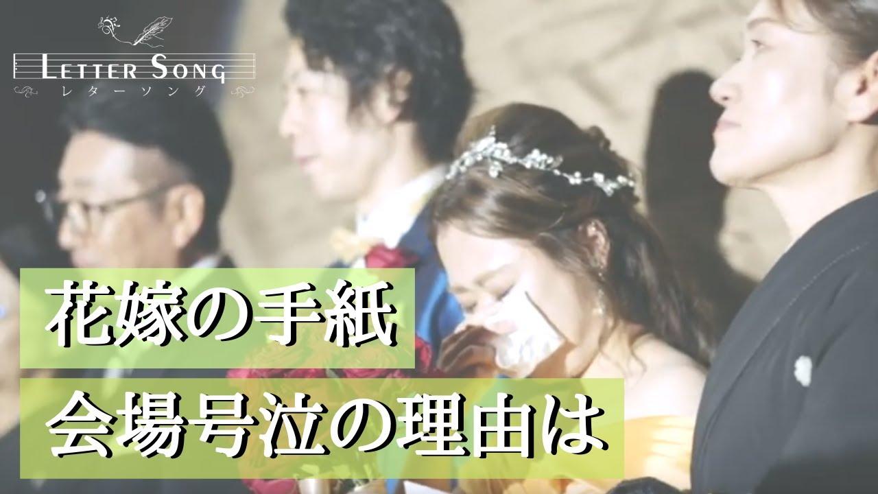 感動 結婚式 号泣必至 新郎新婦から両親への手紙で会場が涙した訳と