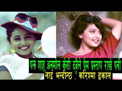Karishma Dhakal Interview पल शाह अनमोल केसी दुबैले प्रेम प्रस्ताब राखे पनी नाई भन्दिन्छु