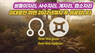 [점성학] 2022년까지 별자리별 운세 디테일주의!!