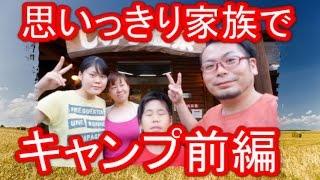 家族で思いっきりキャンプ【前編】★トレーラーハウス★