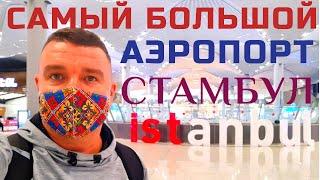 Стамбул Новый аэропорт / New Istanbul Airport / Анонс видео / Дата съёмки сентябрь 2020