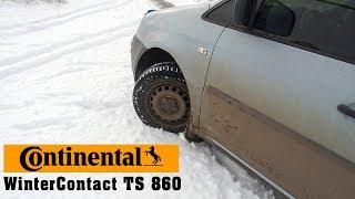 Зимние шины Continental WinterContact TS 860 Тест Обзор Отзыв Test Review