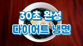 30초 완성 다이어트 냉면