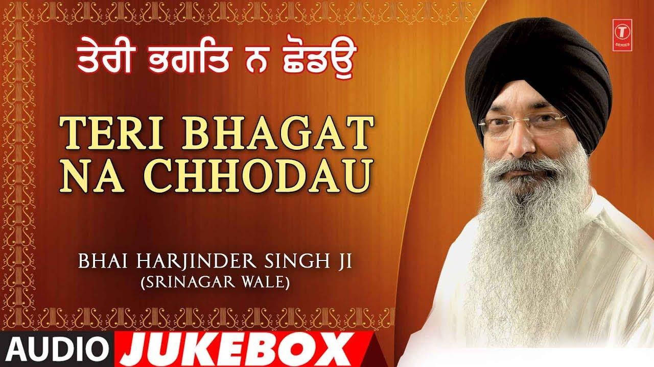 Download TERI BHAGAT NA CHHODAU | AUDIO JUKEBOX | BHAI HARJINDER SINGH (SRINAGAR WALE)