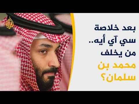 كيف ستواجه الرياض تقرير سي آي أي بشأن خاشقجي؟  - نشر قبل 10 ساعة