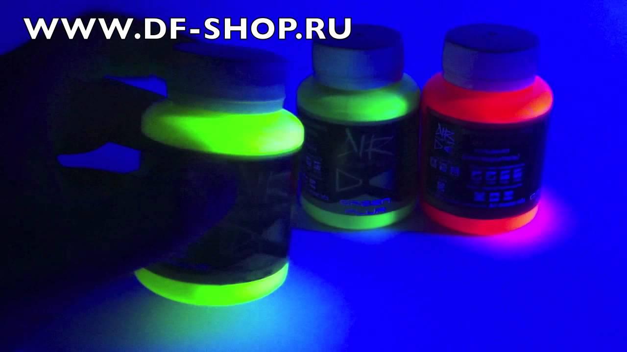 Флуоресцентные краски для аэрографии Air master - YouTube