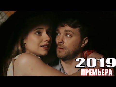 Офигенная мелодрама! ГОЛОС ИЗ ПРОШЛОГО Русские фильмы, новинки HD