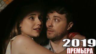 Офигенная мелодрама 2019! ГОЛОС ИЗ ПРОШЛОГО Русские фильмы 2019, новинки HD