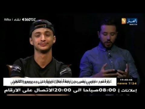 Rifka Avec Yacine Kentach Sur Ennahar Tv خلطها في بلاتو