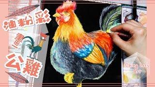繪畫教學~ 粉彩如何畫公雞? How to draw a cock / rooster【チキン(鶏)】パステルで描いてみた (Ching Lee's Art)