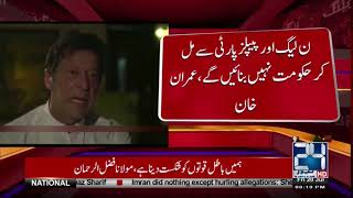 Not Coalition Government With PML N & PPP: Imran Khan