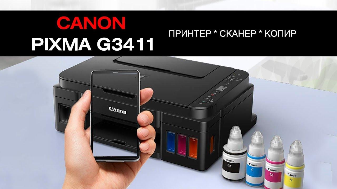 Pixma g3411