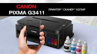 МФУ Canon PIXMA G3411: перша заправка, тестуємо друк