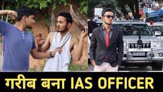 गरीब बना IAS Officer | Waqt Sabka Badalta Hai | गरीब बना करोड़पति | Qismat | Sachin Sharma