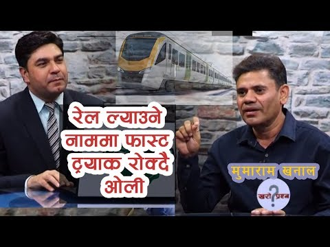 रेल ल्याउने नाममा फास्ट ट्रयाक रोक्दै ओली   Kharo Prashna with Mumaram Khanal