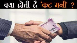 Chit Fund और Cut Money के जरिये बंगाल की जनता को जमकर लूटा गया #TMC