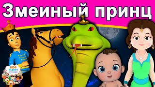Змеиный принц сказки сказки на ночь русский мультфильм сказка на ночь мультфильмы