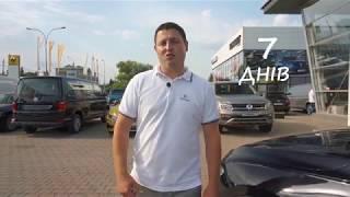 Автомобіль тижня - вигода 55 000 грн.
