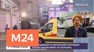 Пострадавших в колледже в Керчи начали выписывать из больниц - Москва 24