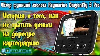 эхолот Raymarine Dragonfly 5 Pro. Обзор функций эхолота Раймарин Драгонфлай 5 Про