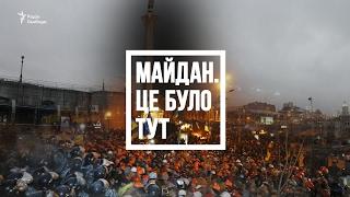 Штурм Майдану 11 грудня  Це було тут