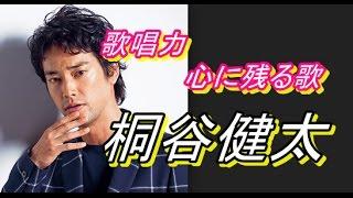 俳優・桐谷健太。名俳優と言っても過言ではない彼、今や歌手としても名...