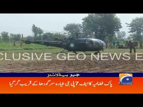 Geo Headlines -11 AM - 17 August 2017
