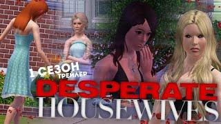 Sims 3 Machinima - Отчаянные домохозяйки. Ремикс / Трейлер (Симс 3 сериал с озвучкой)