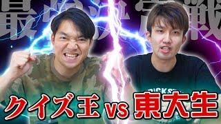 東大生とクイズ王がガチで早押しクイズしたらどっちが勝つの??