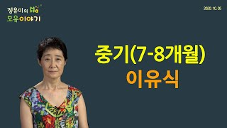 #128 중기(7~8개…