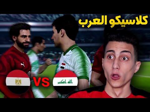 كأس العرب #2 _ لعبت ربع النهائي ضد منتخب العراق !!! مبارة تاريخية PES 2021