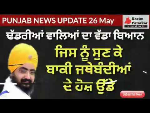 Ranjit Singh Dhadrianwe's Big statement | Damdamo Taksaal vs Dhadrian wale | Latest Punjab News