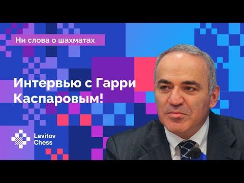 Интервью с Гарри Каспаровым / Легенда мировых шахмат на Levitov Chess!♟️🏆