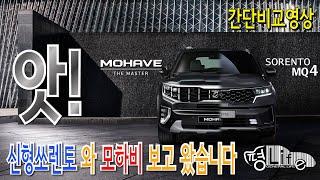 쏘랜토MQ4 VS 모하비 더 마스터 간단비교 리뷰 평라…
