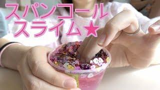 【耳気持ちい】スライムの音フェチ動画に初挑戦した!!! thumbnail