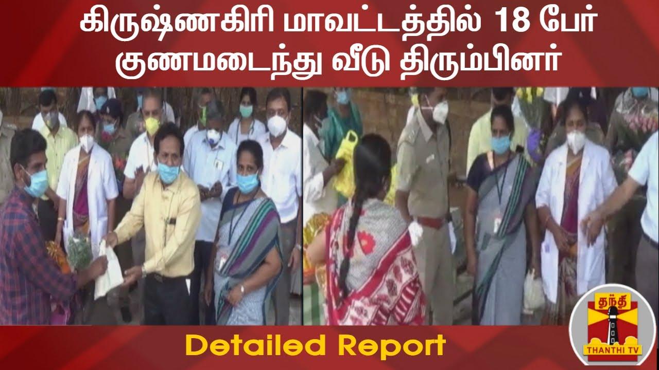 கிருஷ்ணகிரி மாவட்டத்தில் 18 பேர் குணமடைந்து வீடு திரும்பினர் | Covid19 | Krishnagiri