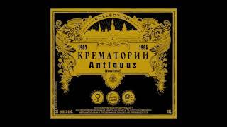 Новинки Русского Рока 2018 ---Крематорий - Antiquus альбом