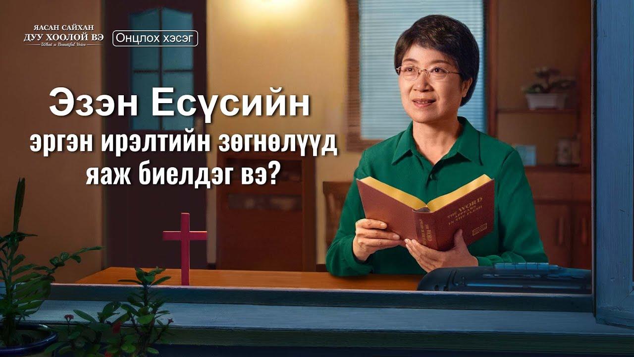 """""""Яасан сайхан дуу хоолой вэ"""" киноны клип: Эзэн Есүсийн эргэн ирэлтийн зөгнөлүүд яаж биелдэг вэ?"""