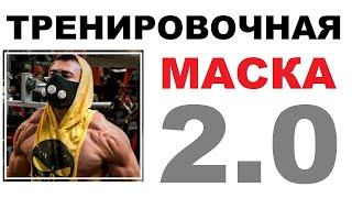 kabanchik24.ru интернет-магазин нужный и полезных вещей, 8-908-023-91-50(Тренировочная маска Elevation Training Mask 2.0. Самая низкая цена, оплата наложенным платежом при получении товара!..., 2016-07-26T13:00:48.000Z)