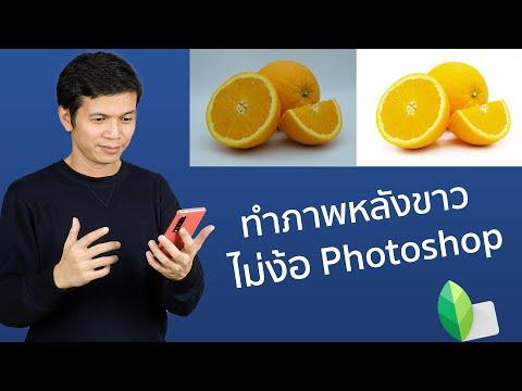 สอนทำภาพหลังขาว ด้วยแอพแต่งภาพในมือถือ - Snapseed