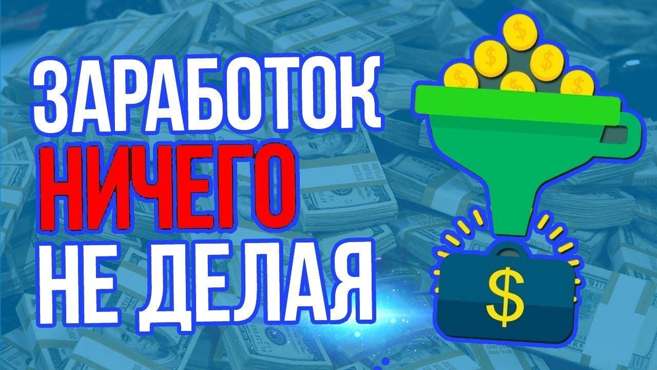 НОВЫЙ заработок на КЛИКАХ, Как заработать деньги в интернете БЕЗ ВЛОЖЕНИЙ 1000р