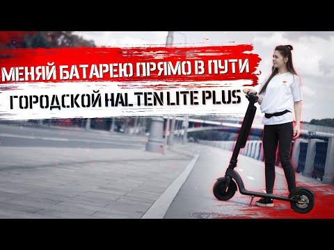 Электросамокат HALTEN LITE PLUS - хит 2020🔥 | ElectroStreet