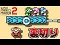 【4人実況】4人で足の引っ張り合い!大混乱マリオメーカー2大戦!