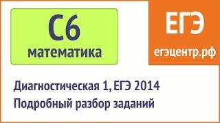 Диагностическая 1, #ЕГЭ по математике 2014. Решение С6. (Восток без логарифмов)