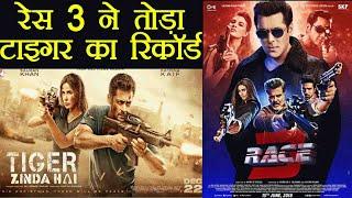 Salman Khan ने तोड़ा Tiger Zinda Hai का Record, Advance Booking में Race 3 निकली आगे वनइंडिया हिंदी