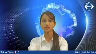 Tathya News - Daily News Update (27-Dec-2017)